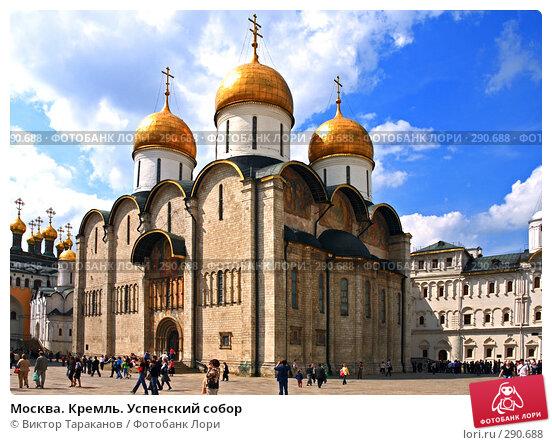 Москва. Кремль. Успенский собор, эксклюзивное фото № 290688, снято 18 мая 2008 г. (c) Виктор Тараканов / Фотобанк Лори