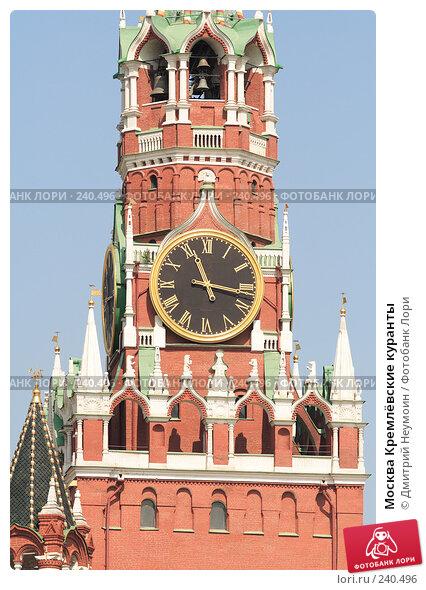 Москва Кремлёвские куранты, эксклюзивное фото № 240496, снято 5 июля 2007 г. (c) Дмитрий Неумоин / Фотобанк Лори