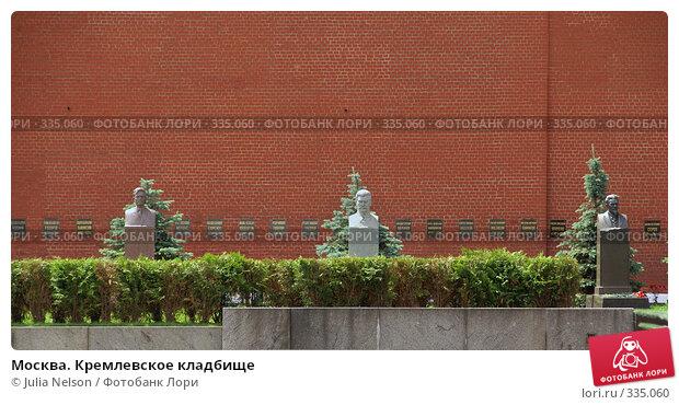 Москва. Кремлевское кладбище, фото № 335060, снято 25 июня 2008 г. (c) Julia Nelson / Фотобанк Лори