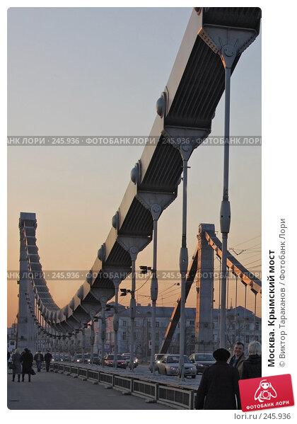 Москва. Крымский мост, эксклюзивное фото № 245936, снято 29 марта 2008 г. (c) Виктор Тараканов / Фотобанк Лори