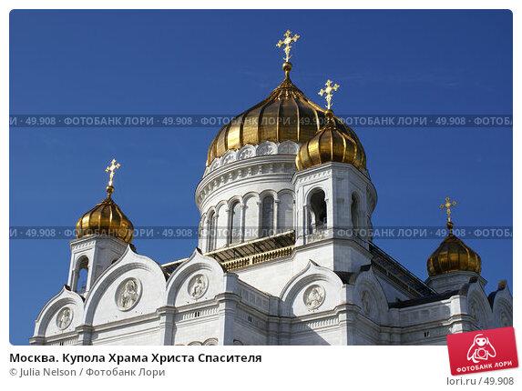 Москва. Купола Храма Христа Спасителя, фото № 49908, снято 2 июня 2007 г. (c) Julia Nelson / Фотобанк Лори