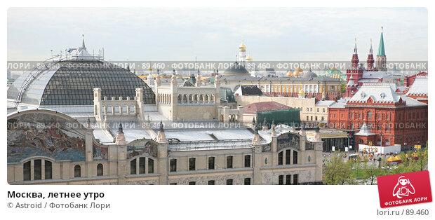 Купить «Москва, летнее утро», фото № 89460, снято 11 мая 2007 г. (c) Astroid / Фотобанк Лори