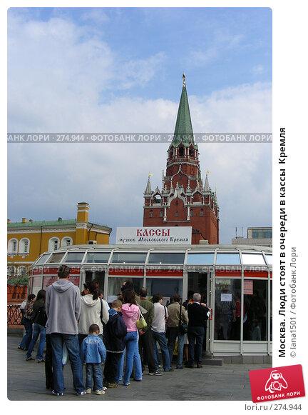 Купить «Москва. Люди стоят в очереди в кассы  Кремля», эксклюзивное фото № 274944, снято 2 мая 2008 г. (c) lana1501 / Фотобанк Лори