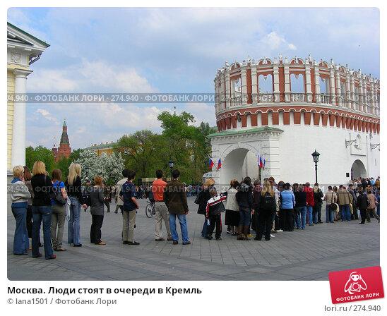 Москва. Люди стоят в очереди в Кремль, эксклюзивное фото № 274940, снято 2 мая 2008 г. (c) lana1501 / Фотобанк Лори