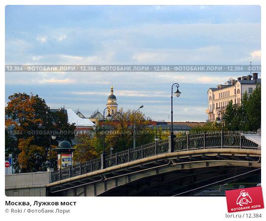Москва, Лужков мост, фото № 12384, снято 26 сентября 2006 г. (c) Roki / Фотобанк Лори