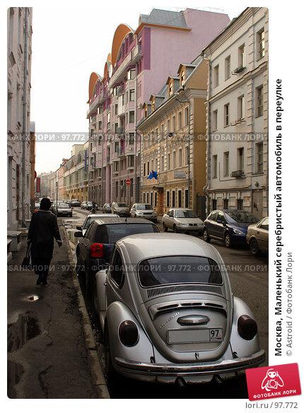 Купить «Москва, Маленький серебристый автомобиль в переулке», фото № 97772, снято 15 апреля 2005 г. (c) Astroid / Фотобанк Лори
