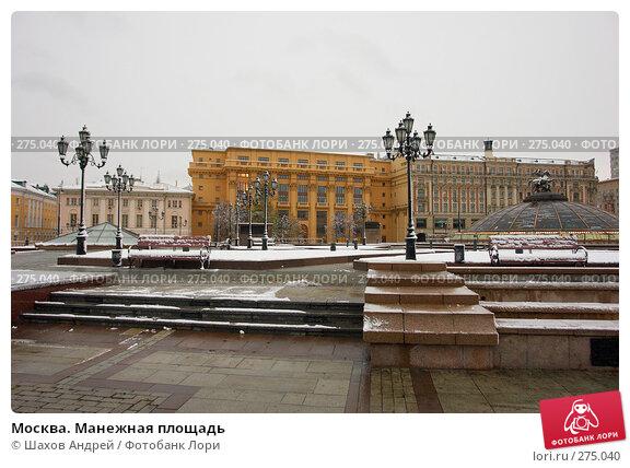 Купить «Москва. Манежная площадь», фото № 275040, снято 30 октября 2006 г. (c) Шахов Андрей / Фотобанк Лори