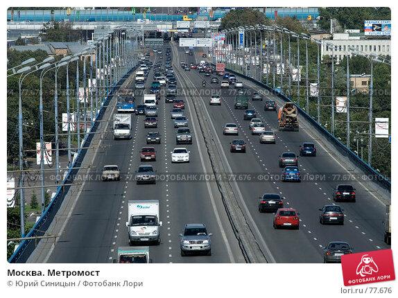 Москва. Метромост, фото № 77676, снято 29 августа 2007 г. (c) Юрий Синицын / Фотобанк Лори