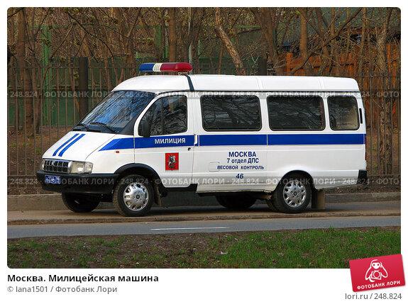 Москва. Милицейская машина, эксклюзивное фото № 248824, снято 10 апреля 2008 г. (c) lana1501 / Фотобанк Лори