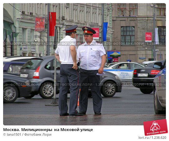 Купить «Москва. Милиционеры  на Моховой улице», эксклюзивное фото № 1238620, снято 12 июня 2009 г. (c) lana1501 / Фотобанк Лори