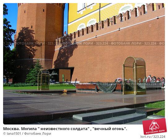 """Москва. Могила """" неизвестного солдата"""" , """"вечный огонь""""., эксклюзивное фото № 323224, снято 8 июня 2008 г. (c) lana1501 / Фотобанк Лори"""