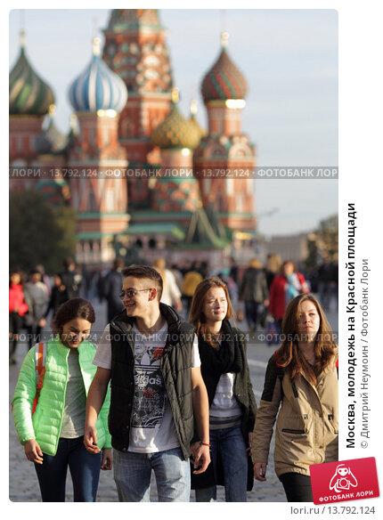 Купить «Москва, молодежь на Красной площади», эксклюзивное фото № 13792124, снято 4 октября 2015 г. (c) Дмитрий Неумоин / Фотобанк Лори