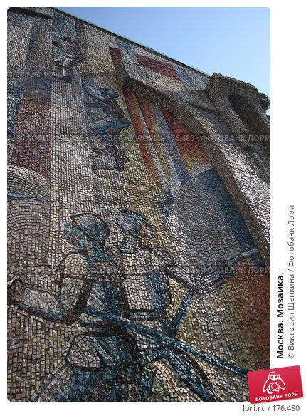 Москва. Мозаика., фото № 176480, снято 19 сентября 2007 г. (c) Виктория Щепкина / Фотобанк Лори