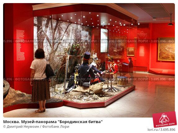 Бородинская панорама москва официальный сайт