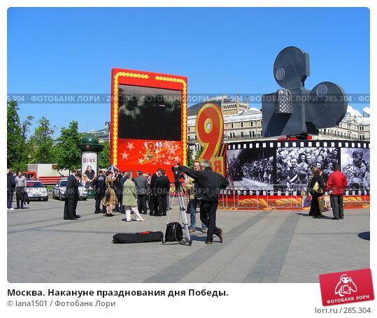 Купить «Москва. Накануне празднования дня Победы.», эксклюзивное фото № 285304, снято 8 мая 2008 г. (c) lana1501 / Фотобанк Лори