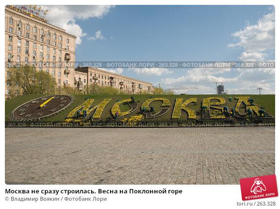 Купить «Москва не сразу строилась. Весна на Поклонной горе», фото № 263328, снято 26 апреля 2008 г. (c) Владимир Воякин / Фотобанк Лори
