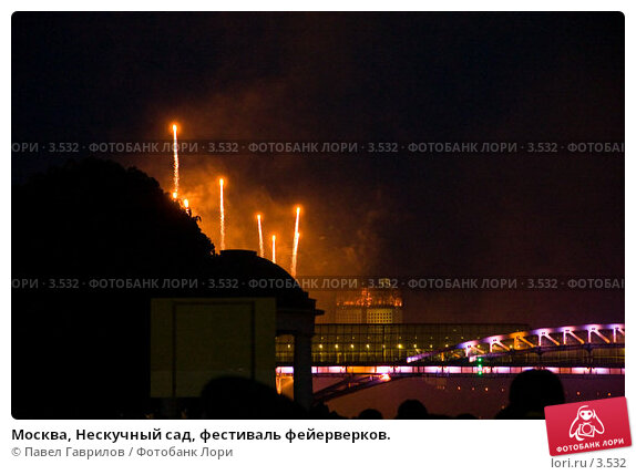 Москва, Нескучный сад, фестиваль фейерверков., фото № 3532, снято 27 мая 2006 г. (c) Павел Гаврилов / Фотобанк Лори
