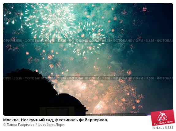 Купить «Москва, Нескучный сад, фестиваль фейерверков.», фото № 3536, снято 27 мая 2006 г. (c) Павел Гаврилов / Фотобанк Лори