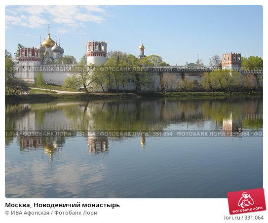 Купить «Москва, Новодевичий монастырь», фото № 331064, снято 28 апреля 2008 г. (c) ИВА Афонская / Фотобанк Лори