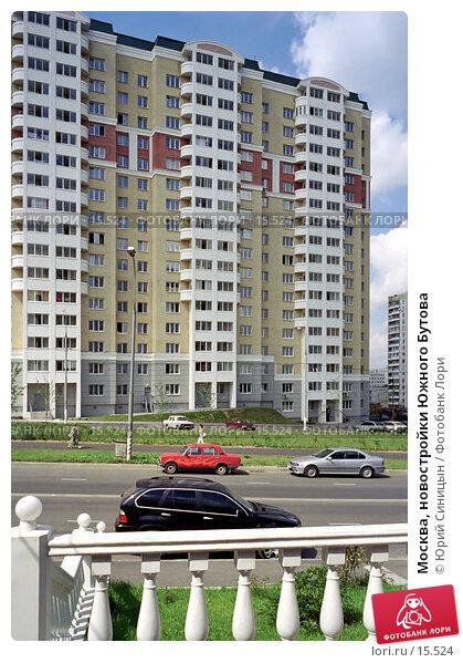 Москва, новостройки Южного Бутова, фото № 15524, снято 26 мая 2017 г. (c) Юрий Синицын / Фотобанк Лори