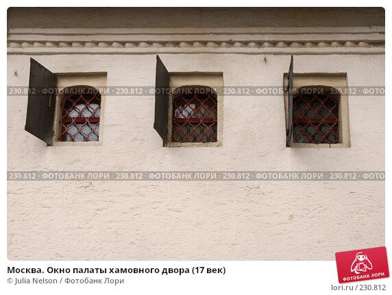 Москва. Окно палаты хамовного двора (17 век), фото № 230812, снято 14 марта 2008 г. (c) Julia Nelson / Фотобанк Лори