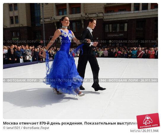Купить «Москва отмечает 870-й день рождения. Показательные выступления по спортивным бальным танцам. Улица Охотный Ряд», эксклюзивное фото № 26911944, снято 9 сентября 2017 г. (c) lana1501 / Фотобанк Лори
