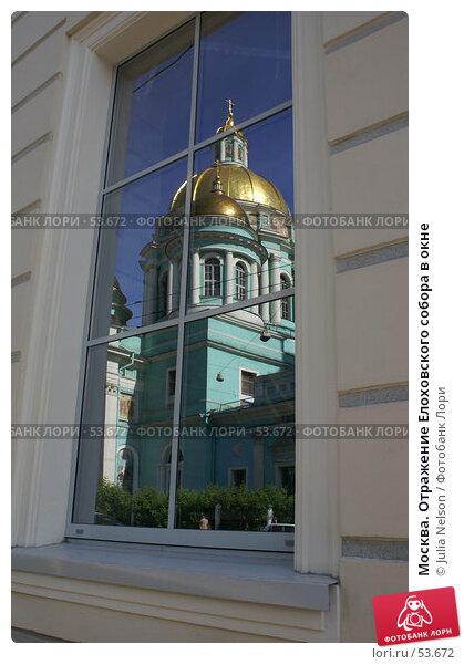 Москва. Отражение Елоховского собора в окне, фото № 53672, снято 9 июня 2007 г. (c) Julia Nelson / Фотобанк Лори