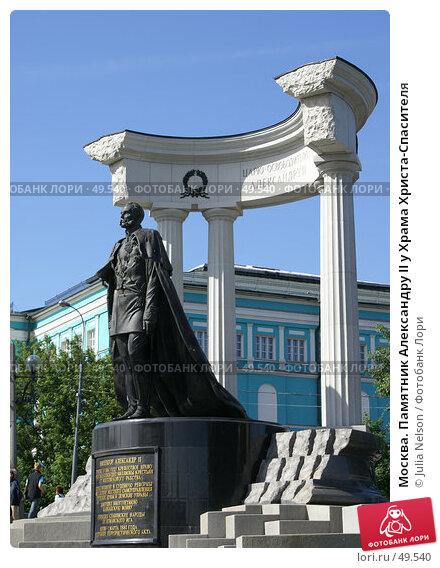 Москва. Памятник Александру II у Храма Христа-Спасителя, фото № 49540, снято 2 июня 2007 г. (c) Julia Nelson / Фотобанк Лори