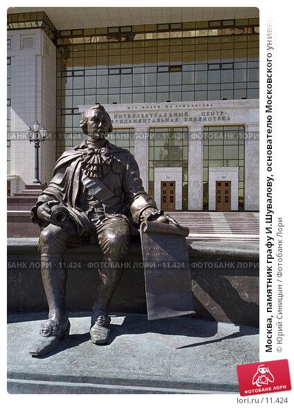 Москва, памятник графу И.Шувалову, основателю Московского университета (автор - Зураб Церетели), фото № 11424, снято 21 октября 2016 г. (c) Юрий Синицын / Фотобанк Лори