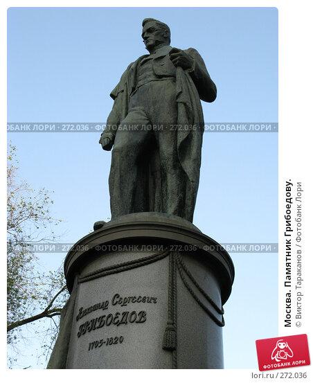 Москва. Памятник Грибоедову., эксклюзивное фото № 272036, снято 4 мая 2008 г. (c) Виктор Тараканов / Фотобанк Лори