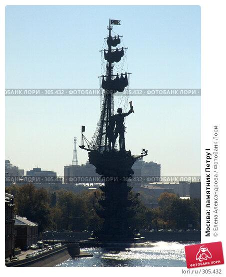 Москва: памятник Петру I, фото № 305432, снято 26 сентября 2007 г. (c) Елена Александрова / Фотобанк Лори