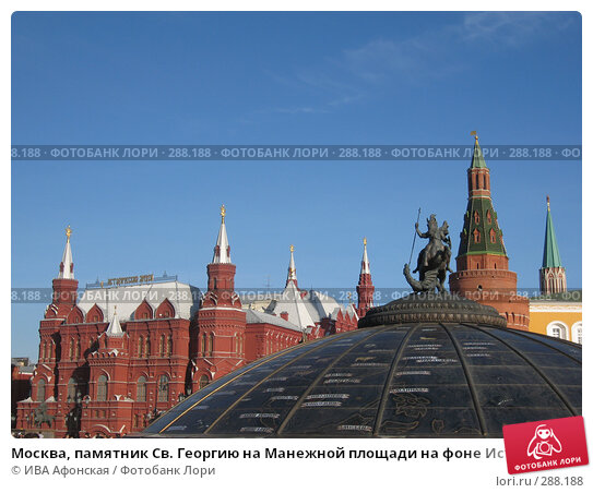 Москва, памятник Св. Георгию на Манежной площади на фоне Исторического музея и башни Кремля, фото № 288188, снято 10 апреля 2008 г. (c) ИВА Афонская / Фотобанк Лори