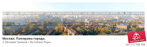 Москва. Панорама города., фото № 144104, снято 27 февраля 2017 г. (c) Евгений Тиняков / Фотобанк Лори