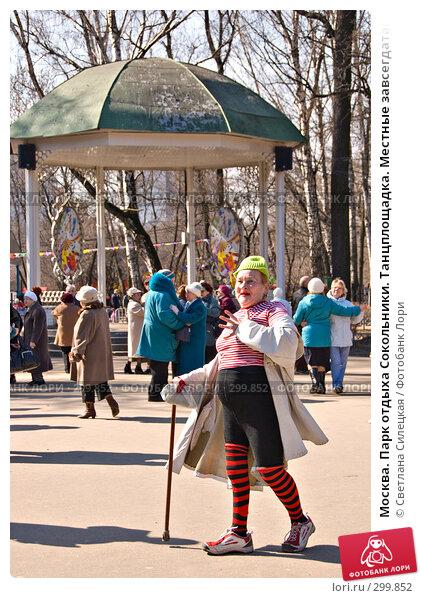 Москва. Парк отдыха Сокольники. Танцплощадка. Местные завсегдатаи. Эксцентричная и колоритная женщина, фото № 299852, снято 31 марта 2008 г. (c) Светлана Силецкая / Фотобанк Лори