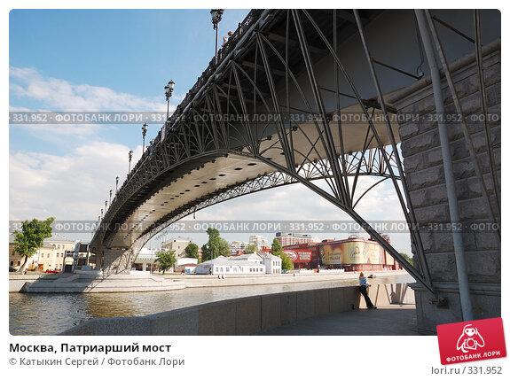 Купить «Москва, Патриарший мост», фото № 331952, снято 13 июня 2008 г. (c) Катыкин Сергей / Фотобанк Лори