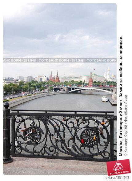 Москва, Патриарший мост. Замки за любовь на перилах., фото № 331948, снято 11 июня 2008 г. (c) Катыкин Сергей / Фотобанк Лори