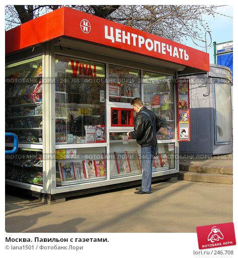 Москва. Павильон с газетами., эксклюзивное фото № 246708, снято 7 апреля 2008 г. (c) lana1501 / Фотобанк Лори