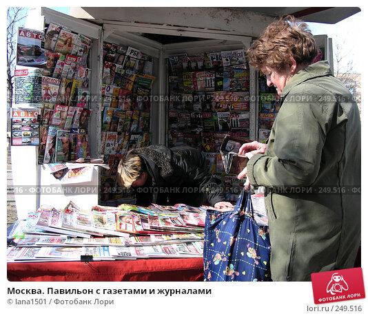 Москва. Павильон с газетами и журналами, эксклюзивное фото № 249516, снято 2 апреля 2008 г. (c) lana1501 / Фотобанк Лори