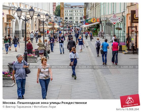 Купить «Москва. Пешеходная зона улицы Рождественки», эксклюзивное фото № 6008264, снято 14 июня 2014 г. (c) Виктор Тараканов / Фотобанк Лори