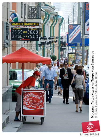 Москва. Пешеходы на Тверском бульваре, фото № 167644, снято 22 августа 2007 г. (c) Юрий Синицын / Фотобанк Лори