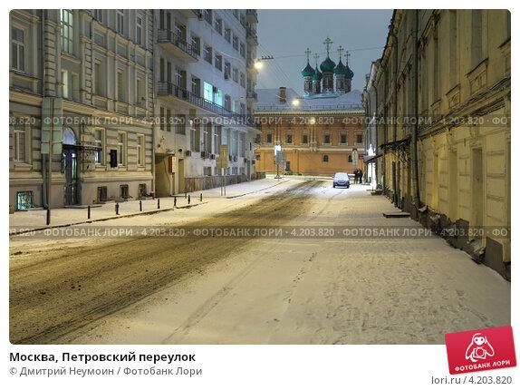 e9e6191fc Купить «Москва, Петровский переулок», эксклюзивное фото № 4203820, снято 31  декабря