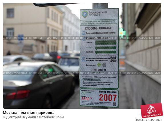 Купить «Москва, платная парковка», эксклюзивное фото № 5455860, снято 25 декабря 2013 г. (c) Дмитрий Неумоин / Фотобанк Лори