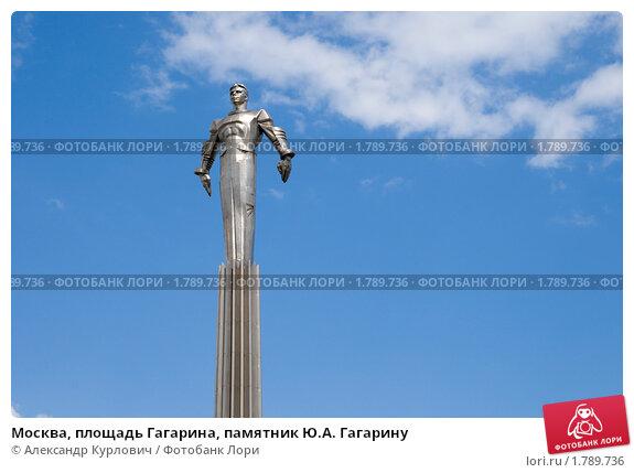 Купить «Москва, площадь Гагарина, памятник Ю.А. Гагарину», фото № 1789736, снято 19 июня 2010 г. (c) Александр Курлович / Фотобанк Лори