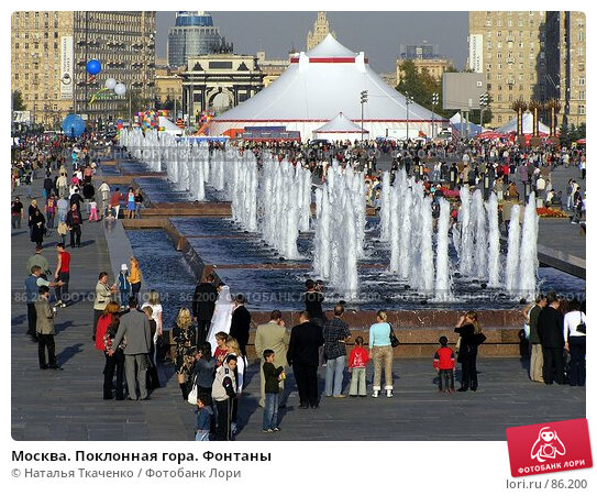 Купить «Москва. Поклонная гора. Фонтаны», фото № 86200, снято 26 апреля 2018 г. (c) Наталья Ткаченко / Фотобанк Лори