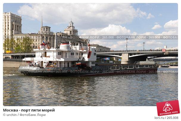 Купить «Москва - порт пяти морей», фото № 265008, снято 26 апреля 2008 г. (c) urchin / Фотобанк Лори