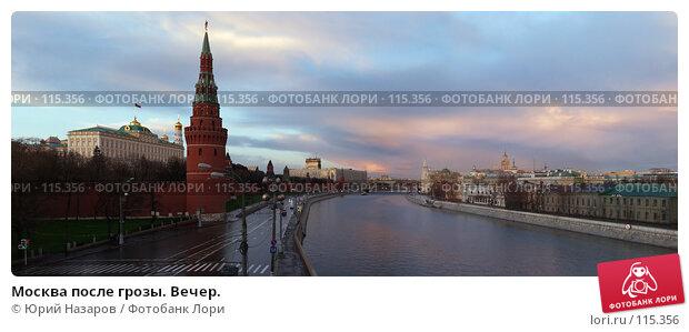 Москва после грозы. Вечер., фото № 115356, снято 2 мая 2003 г. (c) Юрий Назаров / Фотобанк Лори