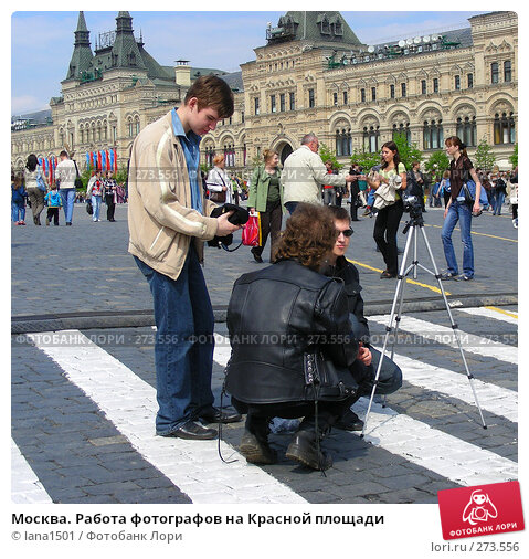 Москва. Работа фотографов на Красной площади, эксклюзивное фото № 273556, снято 2 мая 2008 г. (c) lana1501 / Фотобанк Лори