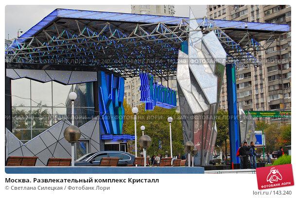 Купить «Москва. Развлекательный комплекс Кристалл», фото № 143240, снято 20 сентября 2007 г. (c) Светлана Силецкая / Фотобанк Лори