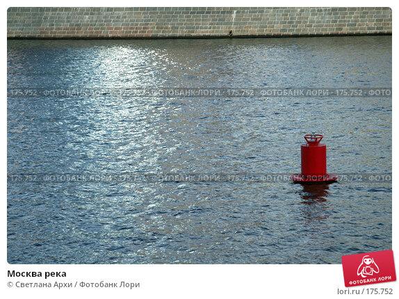 Москва река, фото № 175752, снято 9 мая 2007 г. (c) Светлана Архи / Фотобанк Лори