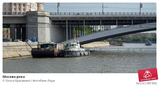 Москва-река, фото № 207832, снято 24 мая 2007 г. (c) Ольга Красавина / Фотобанк Лори